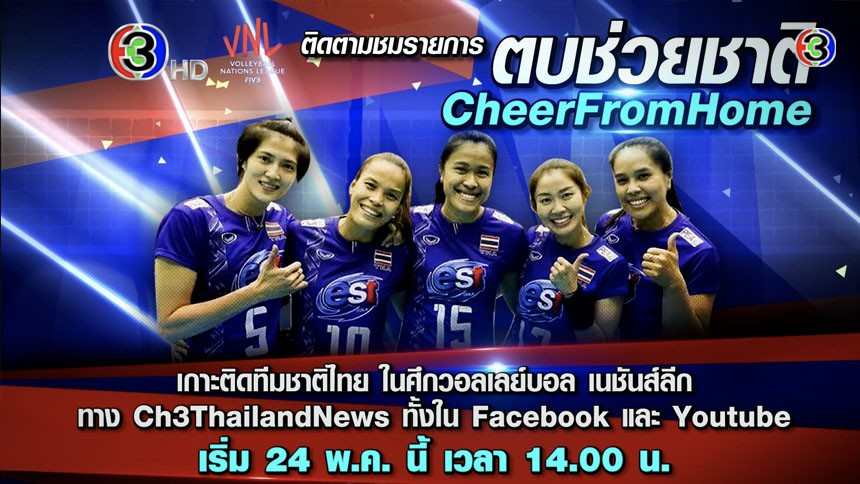 เกาะติดทีมชาติไทย 18 มิถุนายน 2564 EP.18