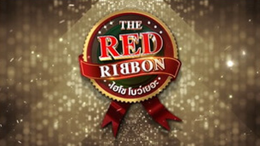 THE RED RIBBON ไฮโซโบเยอะ ภารกิจติดโบ | EP.11 [1/4] | 23.05.64 EP.44