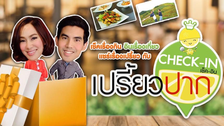 เปรี้ยวปาก | 5 มิถุนายน 2564 | Soul Salt River City Bangkok | Arbor Cafe and Cooking Studio | HD EP.67