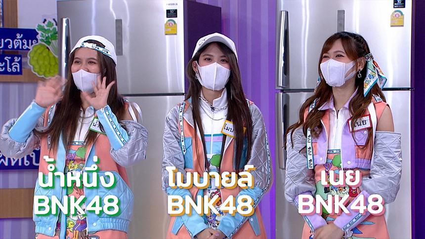 สามสาว BNK 48 EP.164
