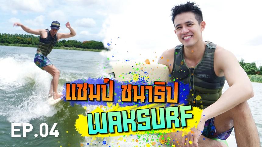 Exclusive clip by แชมป์ ชนาธิป EP.4