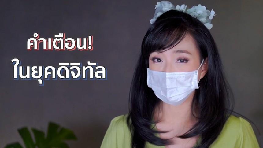 ดิจิตอลไทยแลนด์ | เรื่องต้องเตือน ของ Power Bank และมือถือ เพราะเสี่ยงเป็นอันตรายถึงชีวิต | 24-07-64 EP.77
