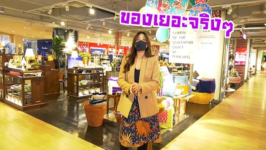 งานฝีมือของคนไทย @Siam Discovery EP.140