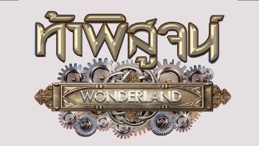 ท้าพิสูจน์ Wonderland ออกอากาศวันที่ 10 กรกฎาคม 2564 EP.56