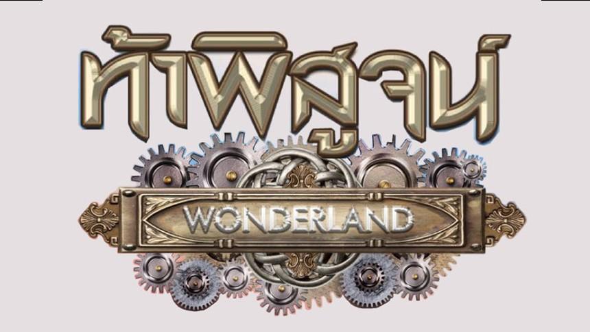 ท้าพิสูจน์ Wonderland ออกอากาศวันที่ 3 กรกฎาคม 2564 EP.55