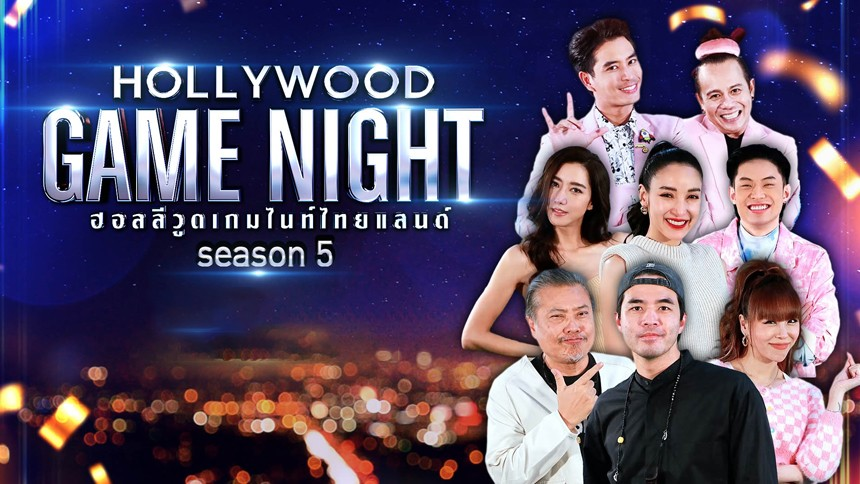 HOLLYWOOD GAME NIGHT THAILAND S.5 | EP.12 นุ้ย,จ๊ะจ๋า,นิวVSท็อป,จีน่า,ออม [1/6] | 25.07.64 EP.12