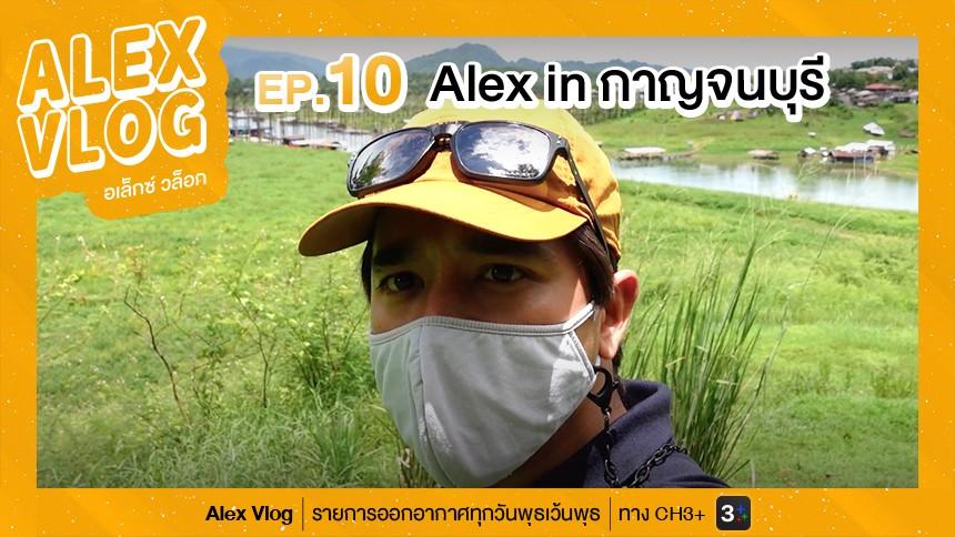 Alex in กาญจนบุรี EP.10