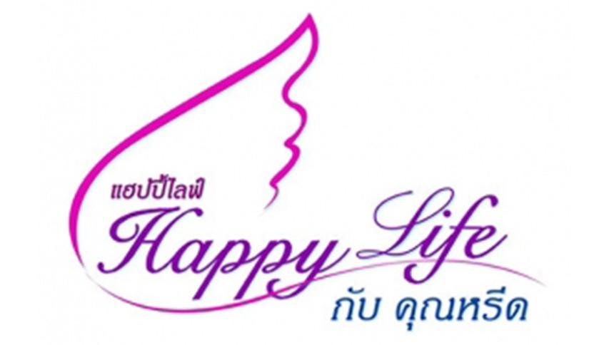 Happy Life กับคุณหรีด 100764 EP.65
