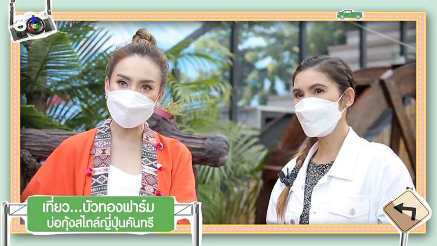 วันเดียวเที่ยวได้ Trip and Trick   สองนักร้องสาวกี่ดราม่าก็ฆ่าไม่ได้   ฝน ธนสุนธร - หลิว อาจารียา   11-07-2021 EP.30