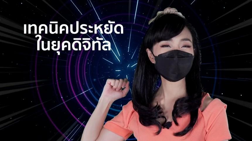 ดิจิตอลไทยแลนด์ | เทคนิคประหยัดในยุคดิจิทัล | 07-08-64 EP.79