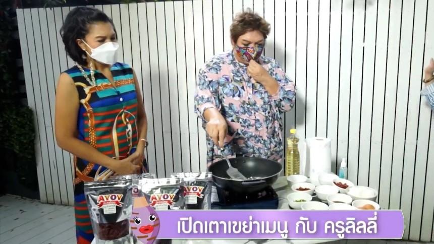 เผือกร้อนตอนบ่าย | เมื่อแม่พิมพ์มาเป็นแม่ครัวกับ ครูลิลลี่ | 31-07-64 EP.57