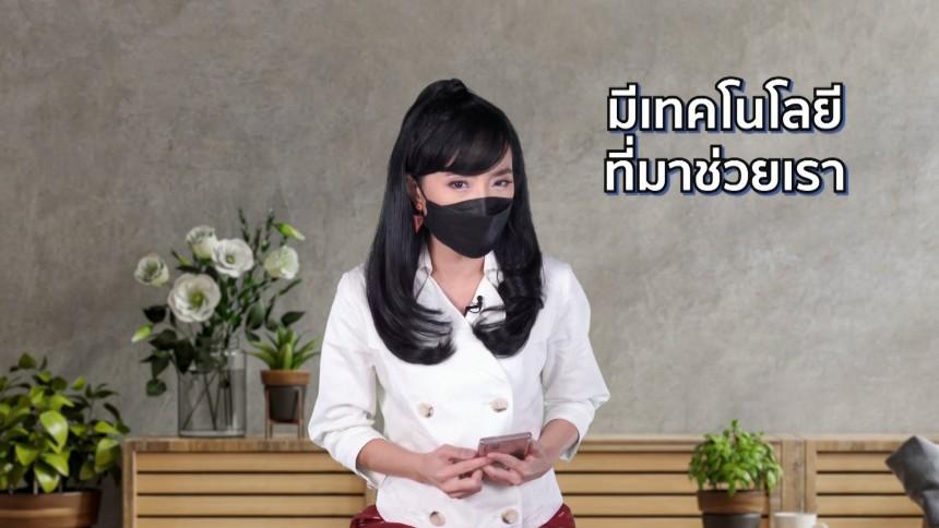 ดิจิตอลไทยแลนด์ | Health Tech | 14-08-64 EP.80
