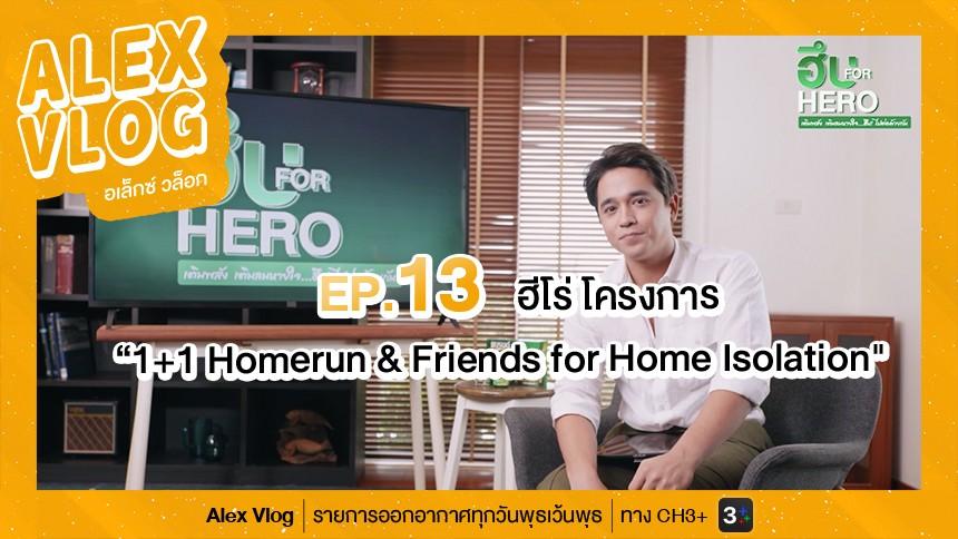 """ฮีโร่ โครงการ """"1+1 Homerun & Friends for Home Isolation"""" EP.13"""