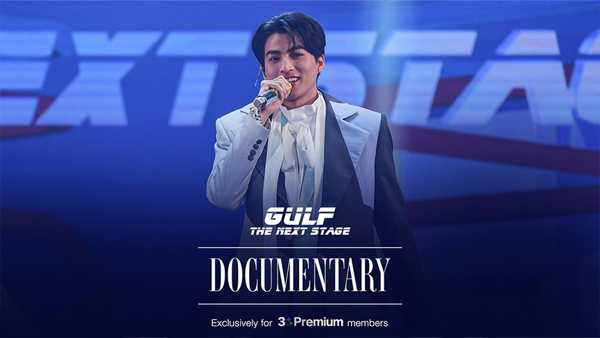 Exclusive Clip: Gulf The Next Stage EP.2