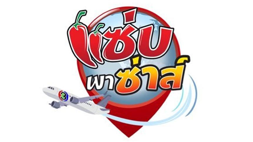 ร้าน Moo Yoolรายการแซ่บพาซ่าส์ lออกอากาศวันที่ 02 กันยายน 2564 EP.162