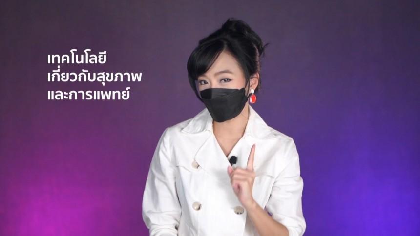 ดิจิตอลไทยแลนด์ | Health Tech ตัวช่วยบุคลากรทางการแพทย์ | 25-09-64 EP.86