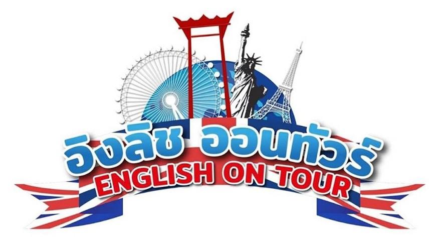 English On Tour l ตอน แนนนี่นิน่า EP.1 EP.252