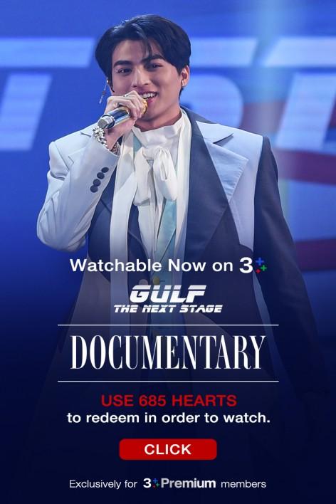 Gulf The Next Stage Documentary
