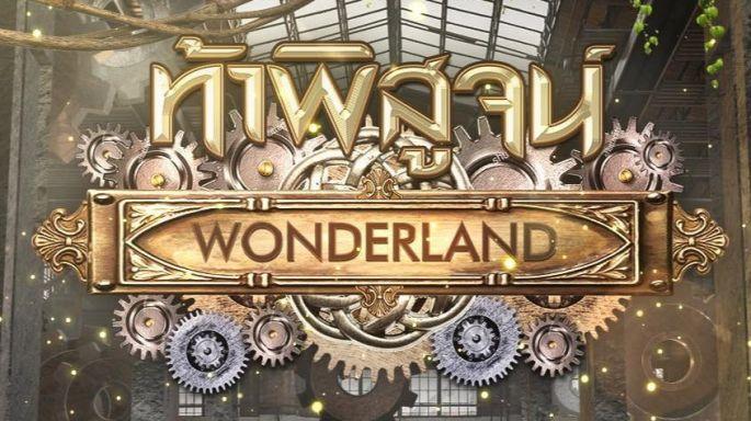 ท้าพิสูจน์ Wonderland