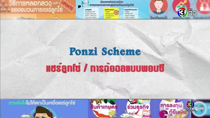 ศัพท์สอนรวย | Ponzi Scheme = แชร์ลูกโซ่ / การฉ้อฉลแบบพอนซี EP.3