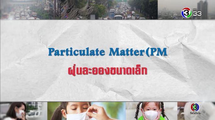 ศัพท์สอนรวย | Particulate Matter (PM) = ฝุ่นละอองขนาดเล็ก EP.4