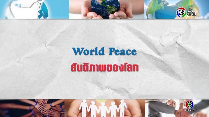 ศัพท์สอนรวย | World Peace = สันติภาพของโลก EP.12