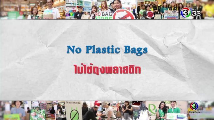 ศัพท์สอนรวย | No Plastic Bags = ไม่ใช้ถุงพลาสติก EP.6