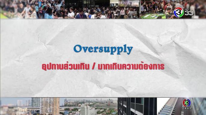 ศัพท์สอนรวย | Oversupply = อุปทานส่วนเกิน/มากเกินความต้องการ EP.14