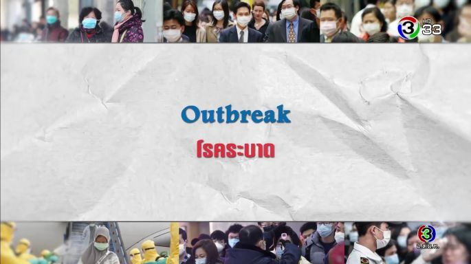 ศัพท์สอนรวย | Outbreak = โรคระบาด EP.16